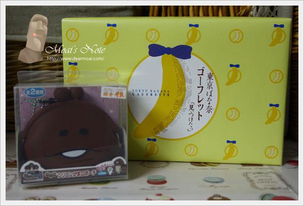 【點心】東京香蕉法蘭酥~請叫我東京香蕉妹(我開玩笑的)
