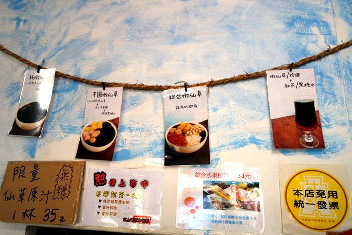 【台中市北屯區】新凍嫩仙草~最貴只要35元的簡單小點心