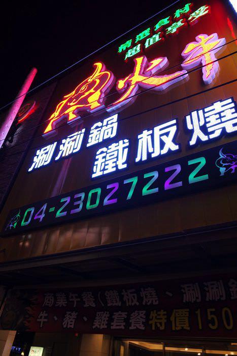 【台中市西區】火牛台式碳烤牛排二店~涮涮鍋與鐵板燒之一店雙吃