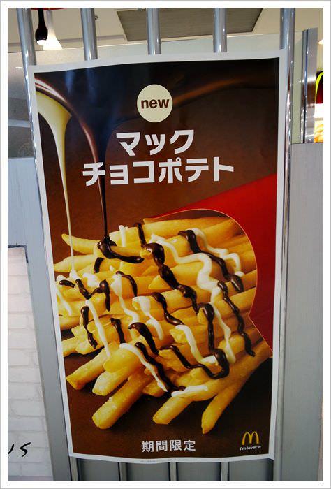 【2016京阪奈貴婦行】京都‧就是要吃麥當勞~期間限定北海道馬鈴薯培根牛肉漢堡