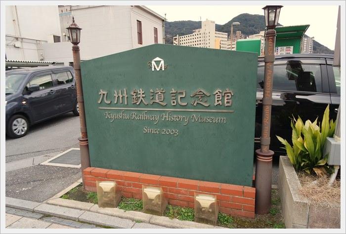 【2016九州找熊本熊】九州鐵道紀念館~對歷史火車感興趣之人不容錯過