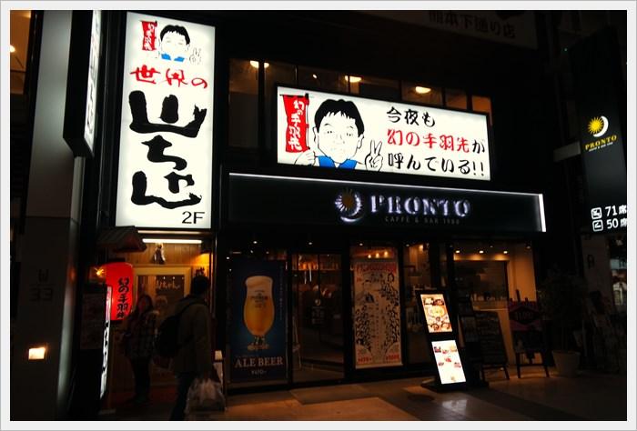 【2016九州找熊本熊】世界の山ちゃん‧幻之手羽先~名古屋超有名的好吃炸雞翅
