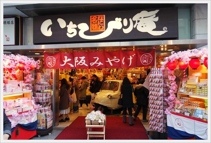 【2016京阪奈貴婦行】大阪‧街道好好買~通天閣餅、くいだおれ 太郎布丁、大阪燒煎餅、章魚燒薯條
