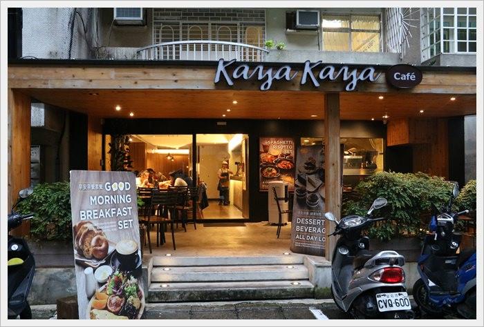 【台北市大安區】Kaya Kaya Café蔬食餐廳~裸食輕烹調餐點好健康