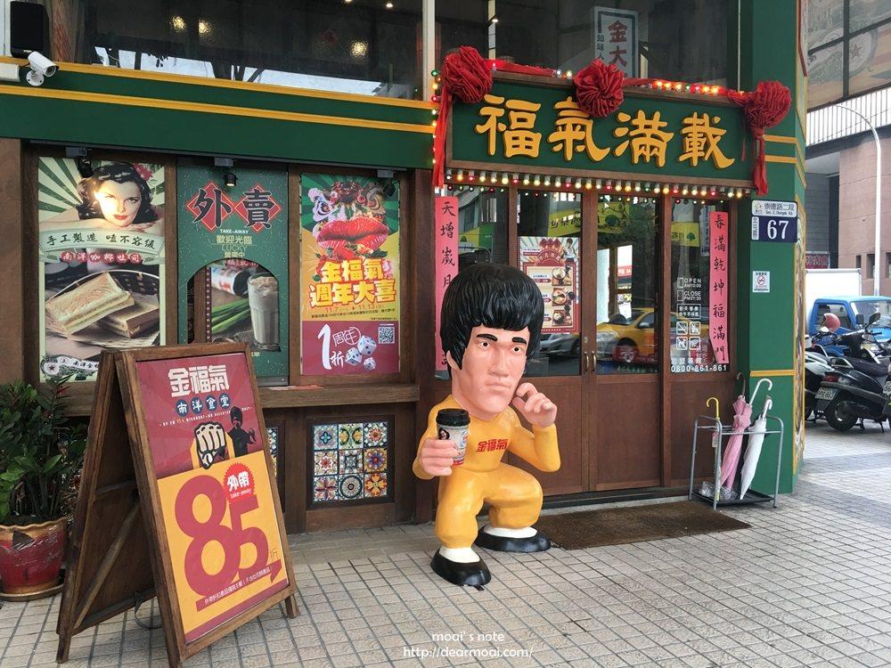 【台中市北屯區】金福氣南洋食堂~來挑戰傳說中可以拉100公分的彩虹起司土司