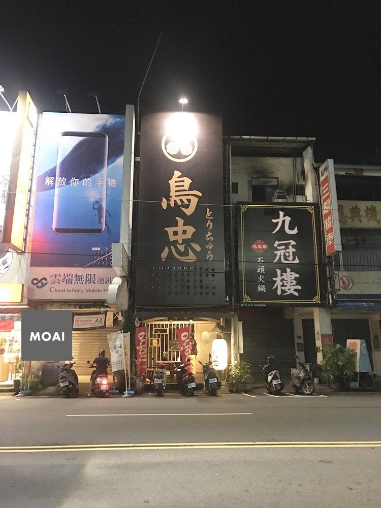 【台中市西區】鳥忠とりちゅう串燒居酒屋~深夜食堂就在美村路上