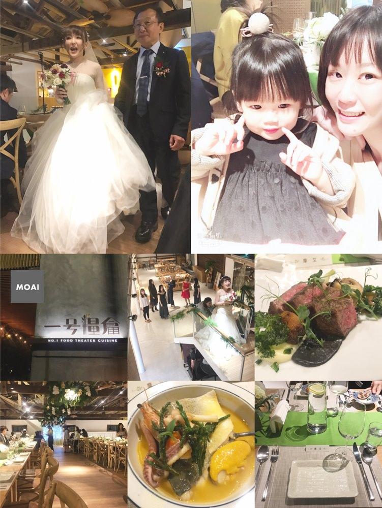 【台北市松山區】一號糧倉No1.FoodTheater~傻妞兒結婚之非常用心餐點也特別的喜宴!
