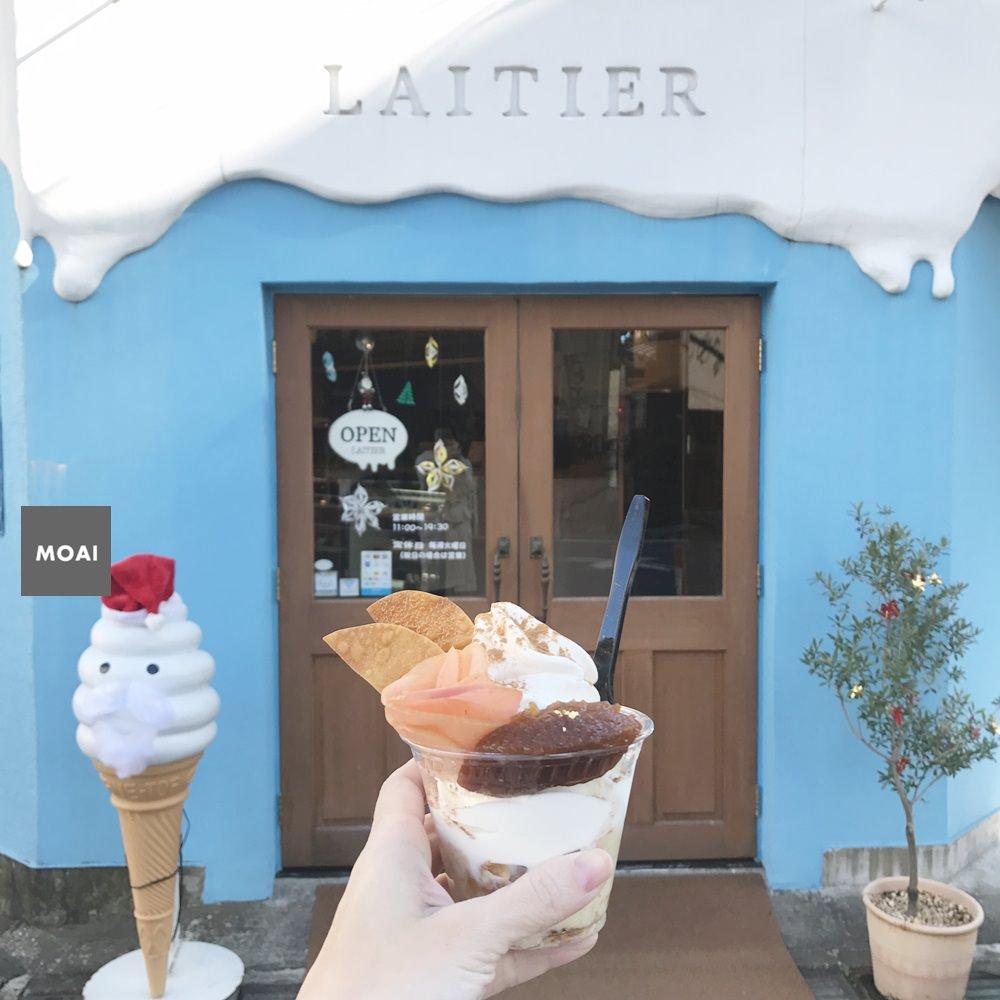 【2017東京女子輕旅行】LAITIER~JR千駄谷站附近的淺藍超可愛霜淇淋店