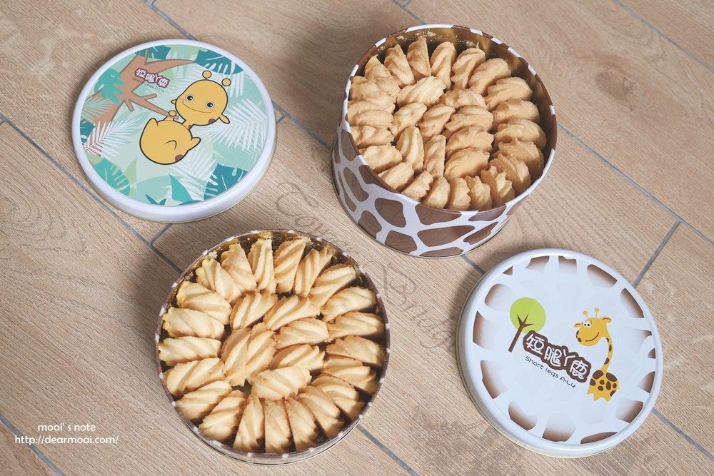 【台中市南屯區】短腿阿鹿餅乾(原味/起司)~我個人心中最愛的人氣難波萬!