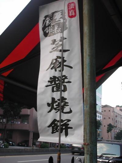 【北市中正區】馬叔餅舖