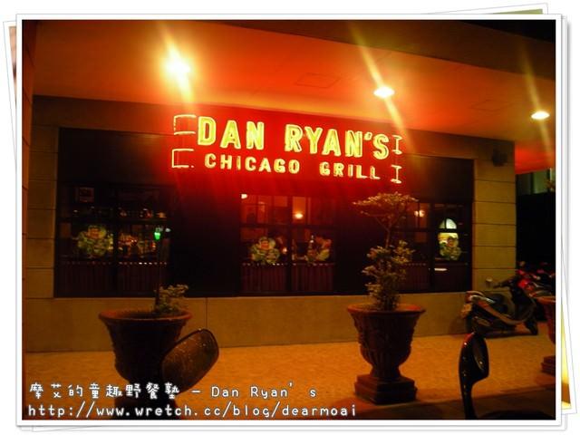 【北市松山區】就醬的魅力~Dan Ryan's芝加哥餐廳