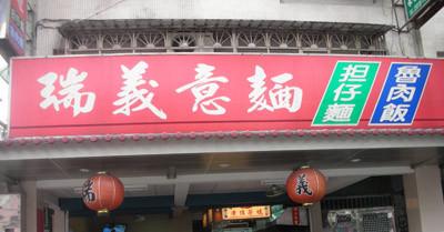【北縣新店】瑞義意麵