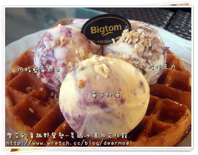 【北縣淡水】超濃稠的冰淇淋~美國冰淇淋文化館