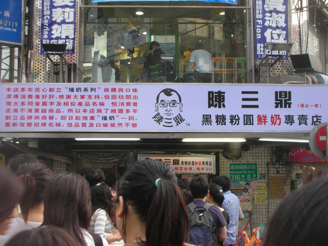 【北市公館】陳三鼎黑糖粉圓鮮奶專賣店