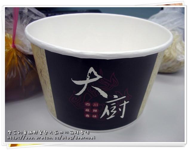 【台北內湖】大廚四川麻辣魯味