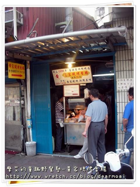 【北市中正區】香腸界的大隻佬~黃家現烤香腸