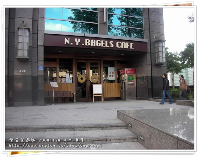 【台北內湖】N.Y. Bagels