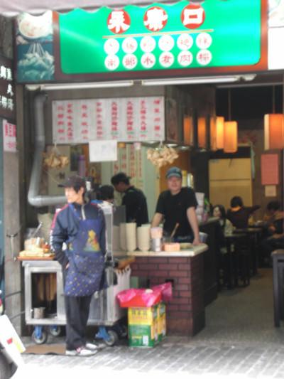 【北市大安區】永康口美味肉圓