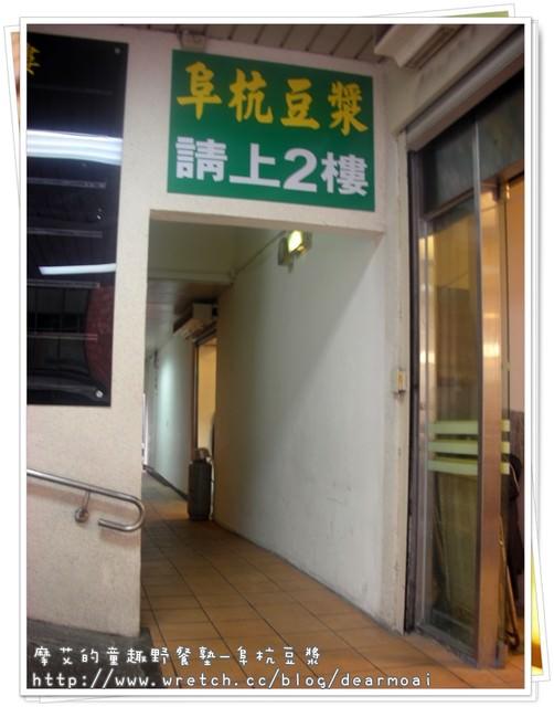 【北市中正區】耐心排隊才吃的到的阜杭豆漿