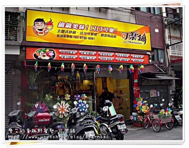 【台北內湖】可樂鍋
