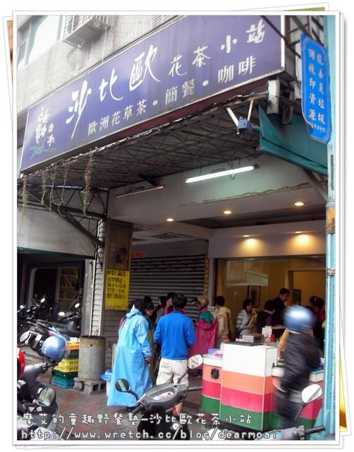 【北縣新店】彭派的沙比歐早餐
