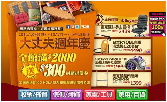【活動】特力屋大丈夫週年慶‧滿2000送300~只到17號手腳要快喔!