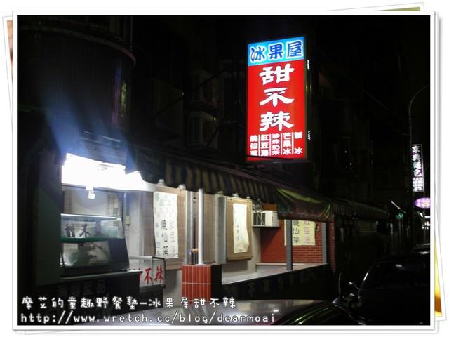 【北市北投】好吃的甜不辣店~冰果屋甜不辣