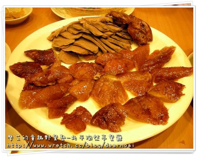 【北市中山區】吃豆腐還是吃烤鴨~北平陶然亭餐廳