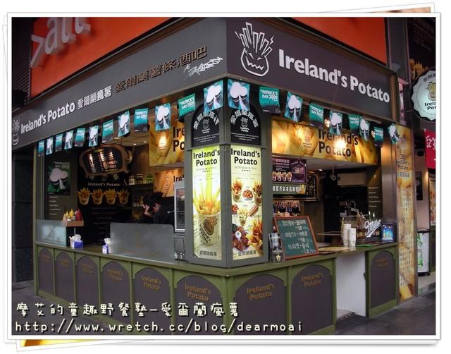 【北市信義區】高貴價格的愛爾蘭瘋薯