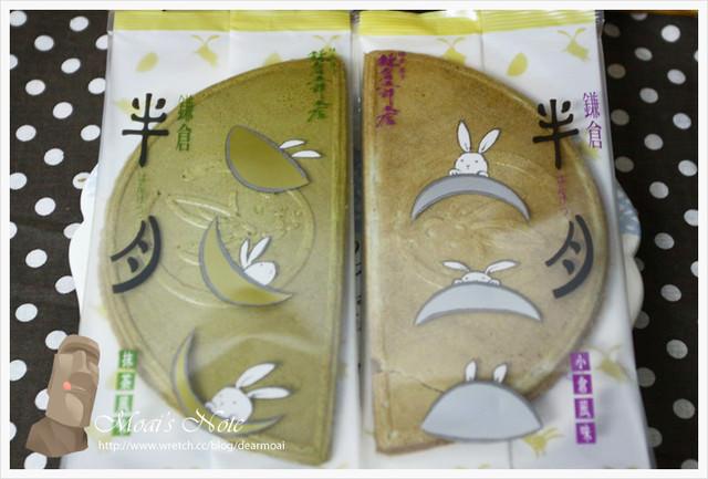 【點心】鎌倉半月~人人吃了都歐樂的好吃伴手禮