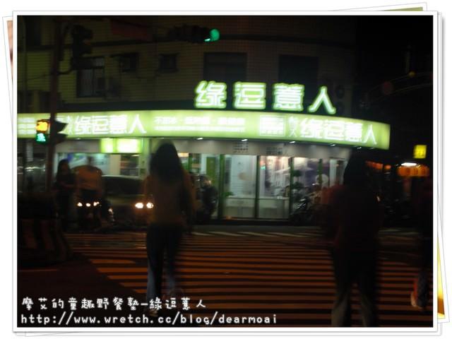 【北市天母】健康甜點的綠逗薏人