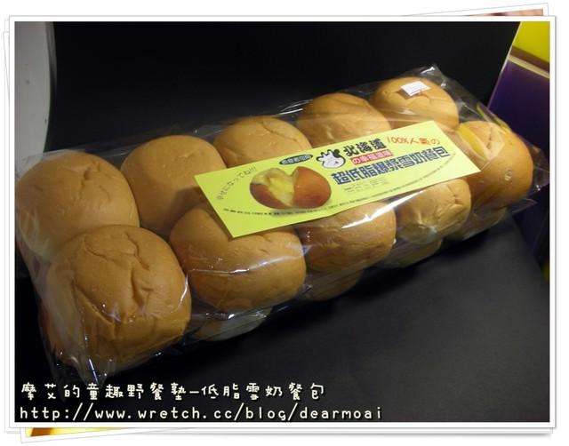 【合購】低脂在哪~超低脂爆漿雪奶餐包