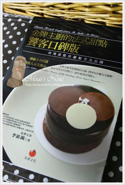 【開卷有益】金牌主廚的法式甜點饕客口碑版~法朋李師傅的不藏私秘方大公開!