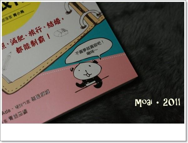 【生活紀錄】青小鳥的圓夢實踐手帳術~新的一年就是要天天都揪咪啊!