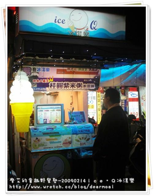 【北市大安區】ice Q 冰淇樂