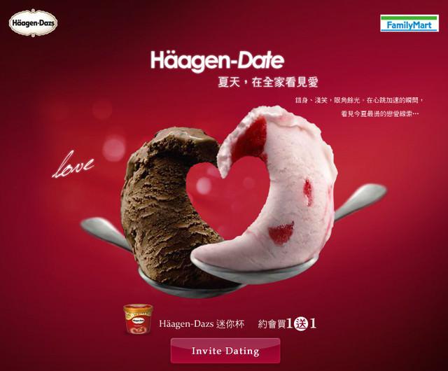 【活動】Häagen-Dazs活動預告vs8月格聚狀況最新報導