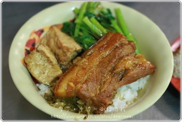 【新北市新莊區】中港一街控肉飯~人果然是不能將就阿(嘆)