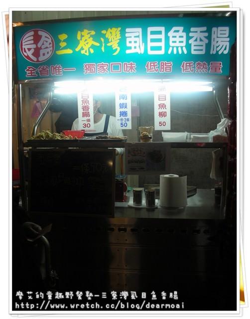 【北市文山區】三寮灣虱目魚香腸