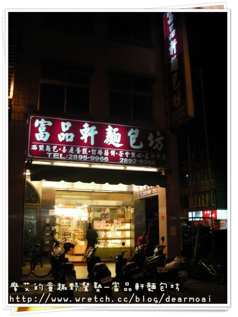 【北市北投】抹茶紅豆麻糬吐司~好好食!