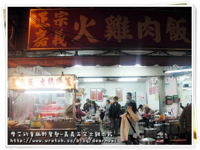 【台北士林】士林夜市嘉義正宗火雞肉飯