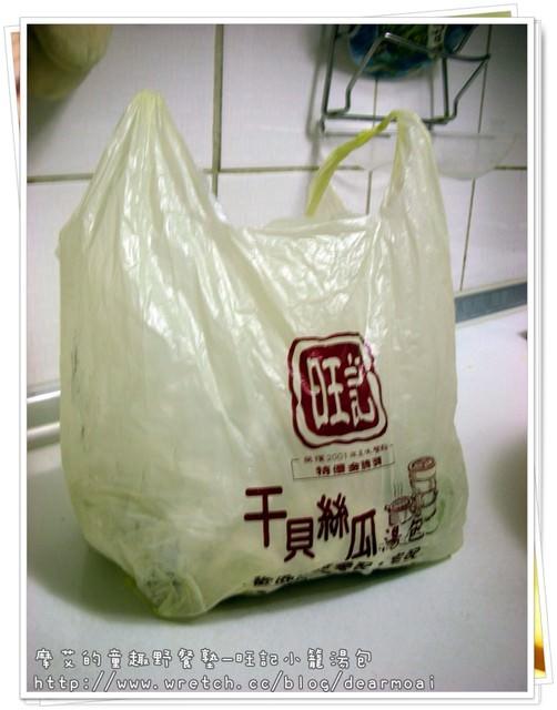 【團購】每天吃也不會膩的~旺記小籠湯包